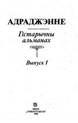 Адраджэнне: Гістарычны альманах. Вып. 1