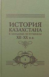 История Казахстана в западных источниках XII-XX вв. 10 томов