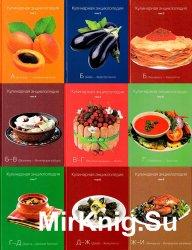Кулинарная энциклопедия (Тома 1-10)
