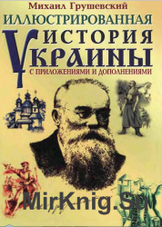Иллюстрированная история Украины. С приложениями и дополнениями