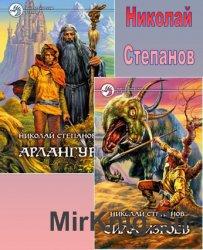 Арлангур (2 книги в одном томе)