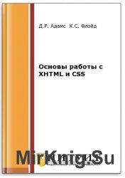 Основы работы с XHTML и CSS (2-е изд.)