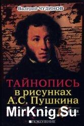 Тайнопись в рисунках А.С.Пушкина