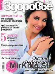 Здоровье №6 2016 Россия