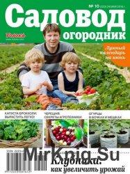 Садовод и огородник №10 2016
