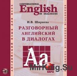 Разговорный английский в диалогах
