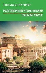 Разговорный итальянский