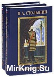 П.А. Столыпин: Программа реформ. Документы и материалы: в 2 т. Тт.1-2