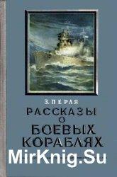 Рассказы о боевых кораблях