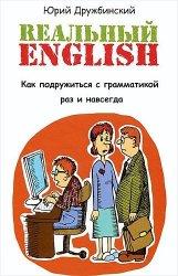 Реальный English - Как подружиться с грамматикой раз и навсегда