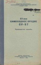 57-мм. самоходное орудие СУ-57. Руководство службы