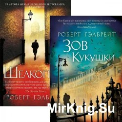 Корморан Страйк (3 книги)