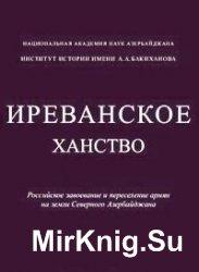 Иреванское ханство: Российское завоевание и переселение армян на земли Севе ...