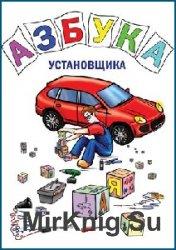 Азбука установщика. Информационно-справочное издание по установке автосигна ...