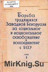 Борьба трудящихся Западной Белоруссии за социальное и национальное освобожд ...