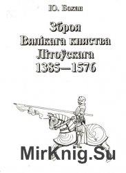 Зброя Вялікага княства Літоўскага 1385-1576
