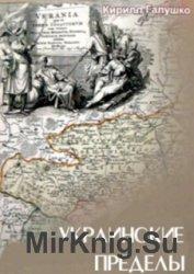 Украинские пределы. Украина и украинцы в европейской картографии от Антично ...