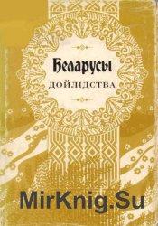 Беларусы. Т.2. Дойлiдства