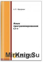 Язык программирования C++ (2-е изд.)