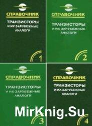 Транзисторы и их зарубежные аналоги. В 4-х томах