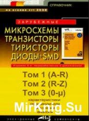 Зарубежные микросхемы, транзисторы, тиристоры, диоды + SMD. В 3-х томах