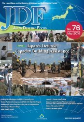 Japan Defense Focus №76