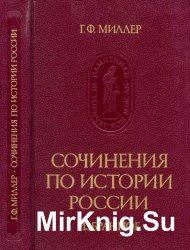 Сочинения по истории России. Избранное