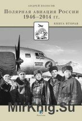 Полярная авиация России 1946-2014 (Книга вторая)