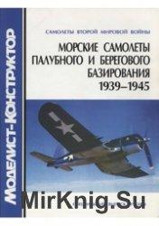 Моделист-Конструктор 2004-01 Спецвыпуск - Морские самолеты палубного и бере ...