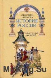 История России в рассказах для детей  (Аудиокнига)