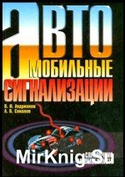 Автомобильные сигнализации (2000)