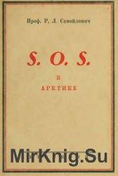 S.O.S. вАрктике. Экспедиция «Красина»