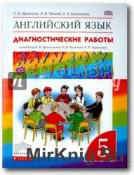 Английский язык 5 класс Афанасьева, Михеева
