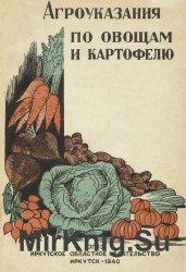 Агроуказания по овощам и картофелю