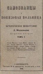 Самозванцы и понизовая вольница (2 издания)