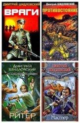 Шидловский Д. - Сборник сочинений (8 книг)