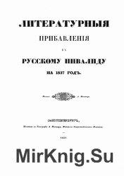 """Архив газеты """"Литературные прибавления к Русскому Инвалиду"""" на 1837 год ( ..."""