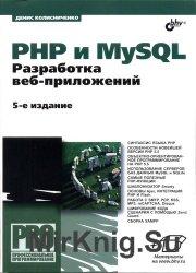PHP и MySQL. Разработка Web-приложений. 5-е издание