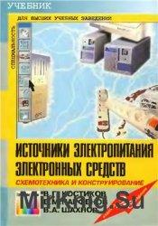 Источники электропитания электронных средств. Схемотехника и конструировани ...