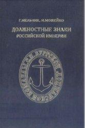 Должностные знаки Российской империи
