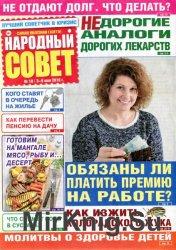 Народный совет №19 2016