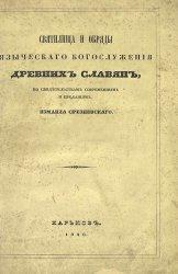 Святилища и обряды языческого богослужения древних славян, по свидетельства ...