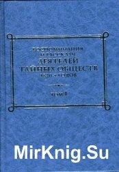 Воспоминания и рассказы деятелей тайных обществ 1820-х годов. Том I-II
