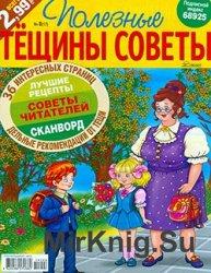 Полезные Тёщины советы № 8, 2014