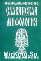 Славянская мифология. Энциклопедический словарь