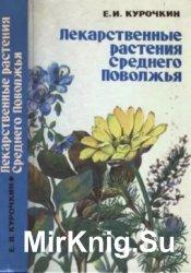Лекарственные растения Среднего Поволжья
