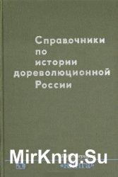 Справочники по истории дореволюционной России