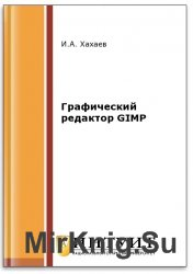 Графический редактор GIMP (2-е изд.)