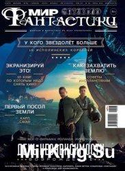 Мир фантастики №6 2016
