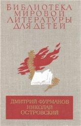 Библиотека мировой литературы для детей. Том 18. Фурманов Д., Островский Н. ...